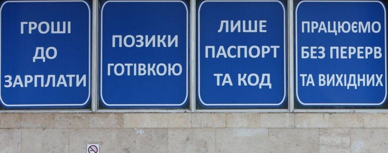 Жодних прихованих відсотків та нарахувань: відтепер в Україні нові правила видавання споживчих кредитів
