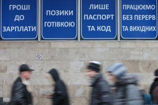 Никаких скрытых процентов и начислений: отныне в Украине новые правила выдачи потребительских кредитов
