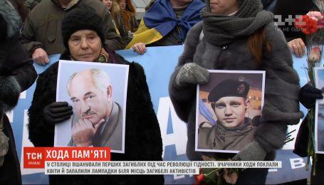 Шествием памяти в Киеве почтили первых погибших во время Революции достоинства