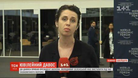 Президент Украины выступит на Всемирном экономическом форуме в Давосе