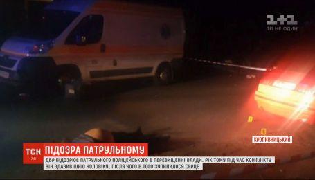 Смерть від руки патрульного: ДБР підозрює копа у Кропивницькому в перевищенні службових обов'язків