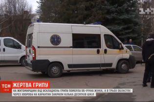 55-річна жінка померла від ускладнень грипу у лікарні на Житомирщині