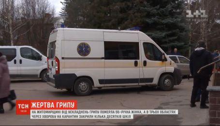 55-летняя женщина умерла от осложнений гриппа в больнице в Житомирской области