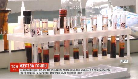 С начала сезона от осложнений гриппа в Украине умерли по меньшей мере 9 человек