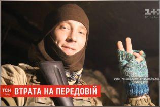 Утрата на передовій: від кулі снайпера загинув 22-річний український захисник