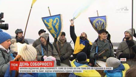 """""""Живые цепи"""" и торжественные шествия: как украинцы отмечали День соборности"""