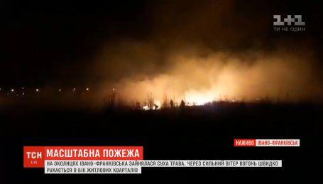 Масштабный пожар пылает в Ивано-Франковске из-за поджога сухой травы