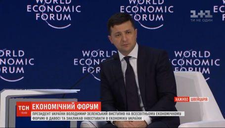 Велика приватизація та няньки для інвесторів: про що говорив Зеленський на форумі у Давосі