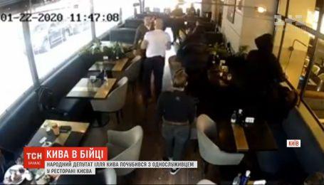 Нардеп от ОПЗЖ Илья Кива устроил драку с ветераном АТО в ресторане на Крещатике