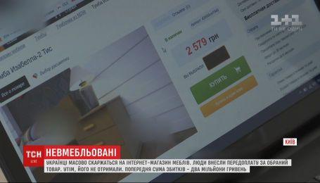 Интернет-магазин обманул украинцев почти на два миллиона гривен