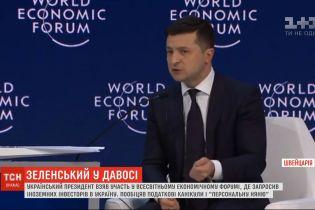 На Економічному форумі в Давосі Зеленський запросив в Україну іноземних інвесторів