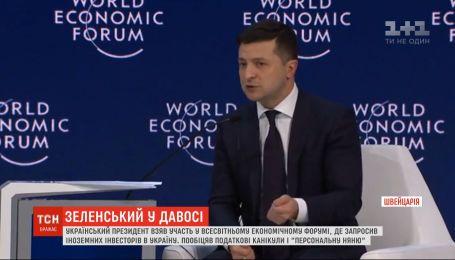 На экономическом форуме в Давосе Зеленский пригласил в Украину иностранных инвесторов