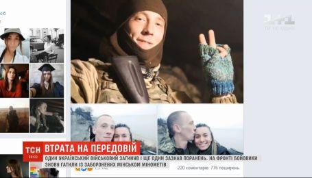 Один украинский защитник погиб, еще один получил ранения на фронте