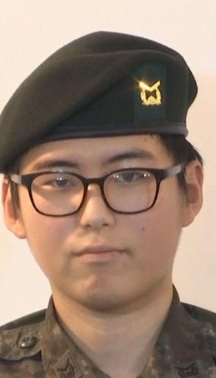 У Південній Кореї з армії звільнили першу в історії країни сержантку-трансгендера