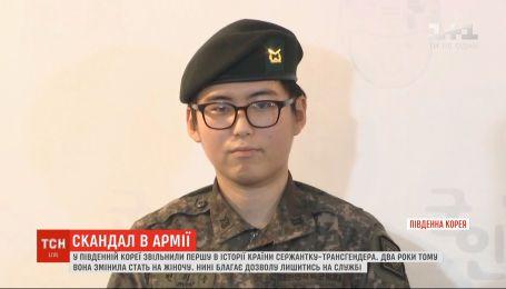 В Южной Корее из армии уволили первую в истории страны сержанта-трансгендера