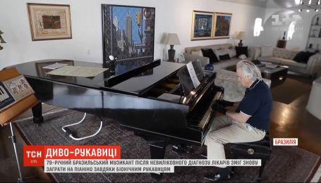 79-летний музыкант из Бразилии сыграл на пианино после неизлечимого диагноза врачей