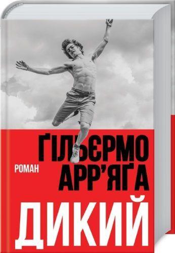 """роман """"Дикий"""" Ґільєрмо Арр'яґи"""