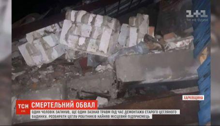 На Харьковщине один человек погиб, еще один получил травмы во время демонтажа стены в заброшенном доме
