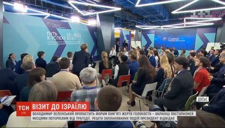 Володимир Зеленський пропустить форум Пам'яті Голокосту в Ізраїлі