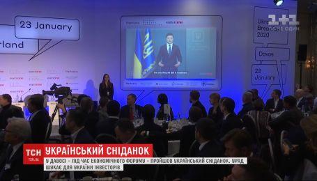 Украинский завтрак в Давосе: чем угощают инвесторов, кроме обещаний