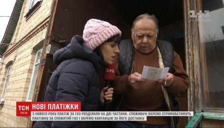 ТСН розповість, як українцям доведеться окремо платити за газ і за його доставку