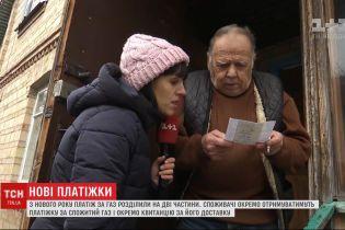 ТСН расскажет, как украинцам придется отдельно платить за газ и за его доставку
