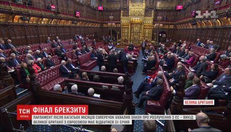 Парламент Великобритании после многих месяцев споров таки принял закон о разводе с ЕС