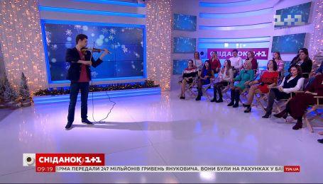 """Скрипаль-віртуоз Ілля Бондаренко зіграв у студії """"Сніданку"""" і запросив на благодійний концерт"""