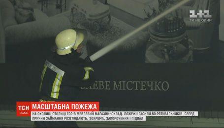 Підпал або закорочення проводки - головні версії масштабної пожежі на околиці столиці