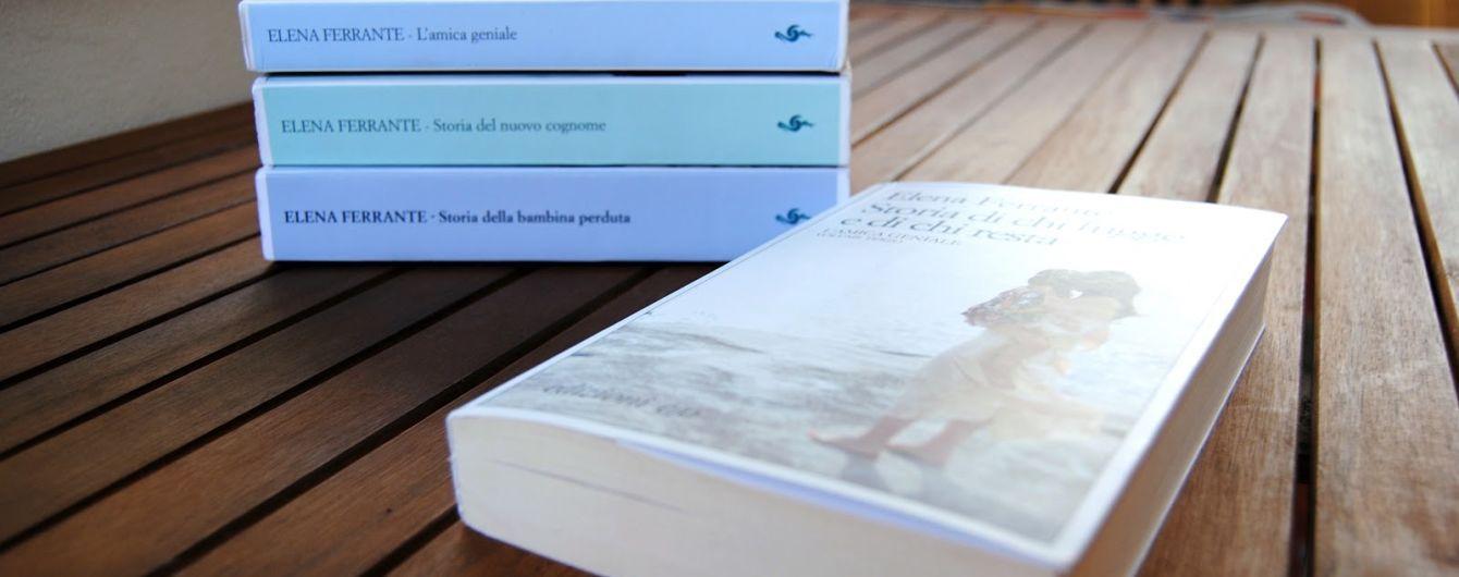 В українському перекладі вийдуть два романи відомої італійської письменниці Елени Ферранте