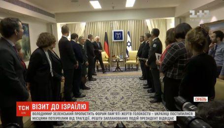 Володимир Зеленський пропустить форум пам'яті жертв Голокосту в Ізраїлі