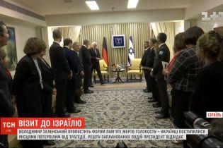 Владимир Зеленский пропустит форум памяти жертв Холокоста в Израиле