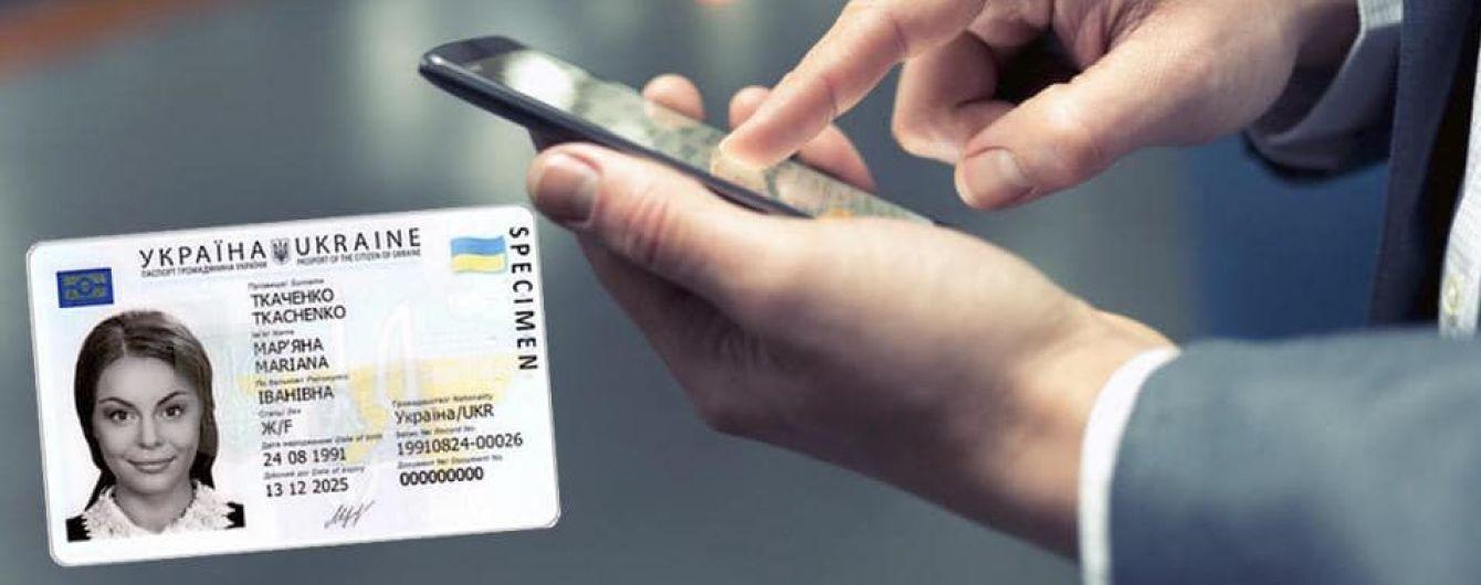 Кабмін додав в е-паспорт нові можливості: що передбачає постанова
