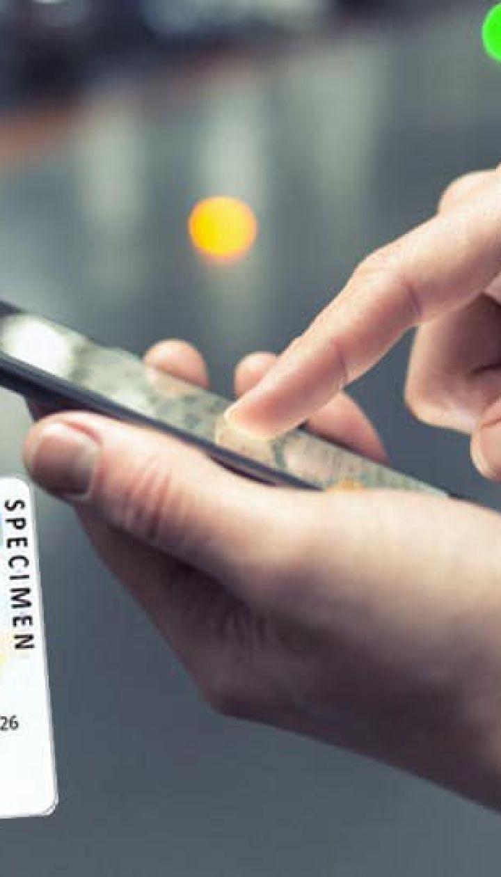 Держава у смартфоні. Електронні нововведення для українців