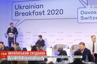 В Давосе во время экономического форума состоялся украинский завтрак