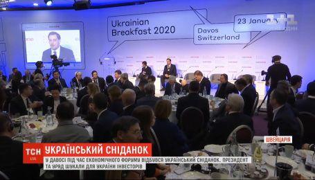 В поисках инвесторов: как прошел украинский завтрак в Давосе