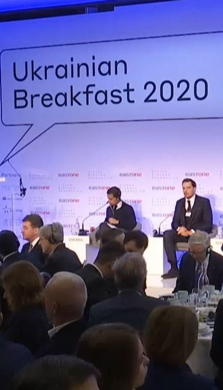 В пошуках інвесторів: як минув український сніданок у Давосі