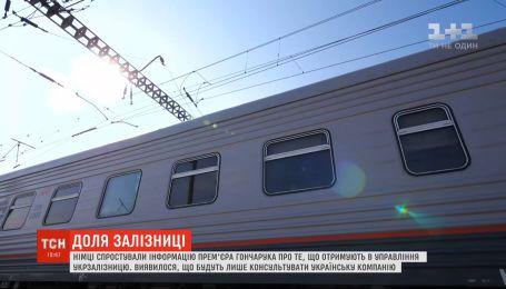 """Немцы опровергли информацию премьера Гончарука о том, что получают в управление """"Укрзализныцю"""""""