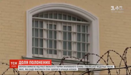 Україна вимагає від Росії пускати в тюрми місію ОБСЄ, яка буде фіксувати здоров'я бранців Кремля