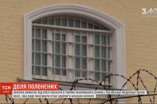 Украина требует от России пускать в тюрьмы миссию ОБСЕ, которая будет фиксировать здоровья пленников Кремля