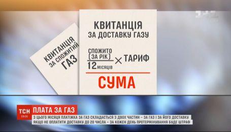 Українці будуть отримуватидві платіжки за газ