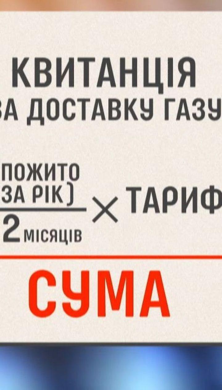 Украинцы будут получать две платежки за газ