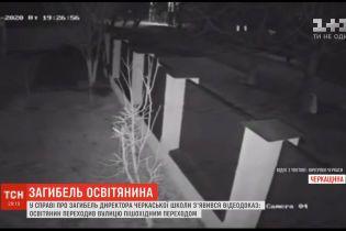 Директора черкаської школи збили на пішохідному переході – з'явилося відео з камери спостереження
