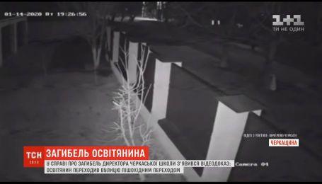 Директора черкасской школы сбили на пешеходном переходе - появилось видео с камеры наблюдения