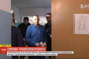 Трансплантолог-миллионер, которого поймали на взятке в 20 тысяч долларов, полностью признал свою вину