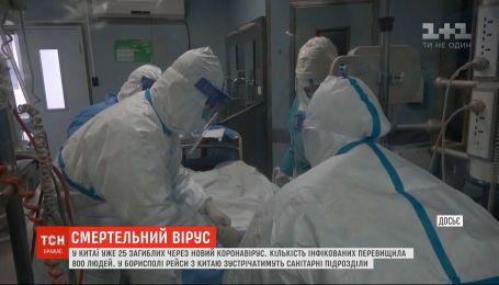 """Аэропорт """"Борисполь"""" пока не будет отменять рейсы из Китая из-за угрозы коронавируса"""