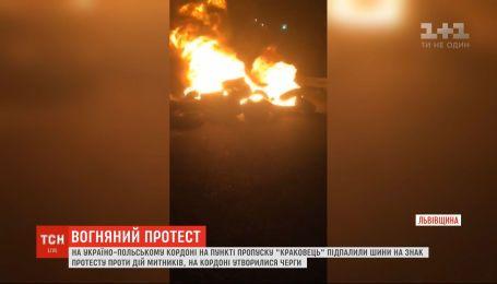 """На пункті пропуску """"Краковець"""" селяни палили шини через невдоволення роботою митників"""