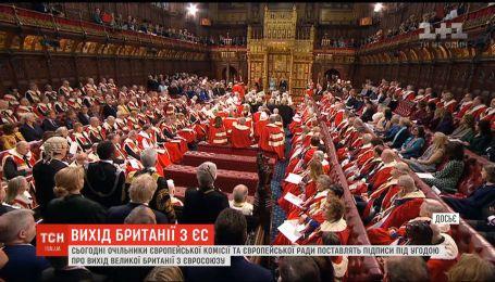 24 января руководители Евросоюза подпишут соглашение о Brexit