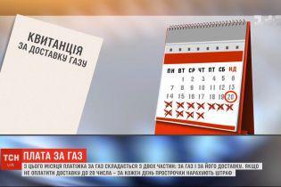 С нового года украинцы будут платить за газ и отдельно за его доставку