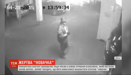 У Болгарії висунули офіційні звинувачення росіянам, підозрюваним у спробі отруїти зброяра
